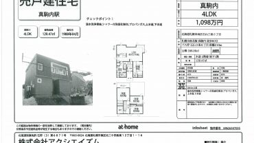 札幌市南区 中古住宅