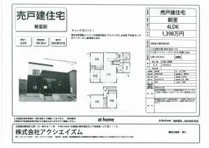 小樽市 売戸建 中古住宅
