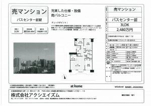 札幌市中央区 売マンション