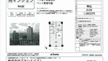 札幌市西区 売マンション リノベーション