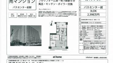札幌市中央区 売マンション リノベーション