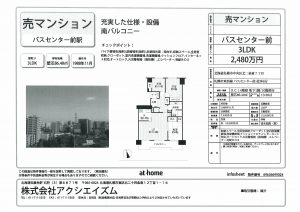 札幌市中央区売マンション