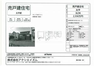 札幌市北区 中古住宅 リノベーション